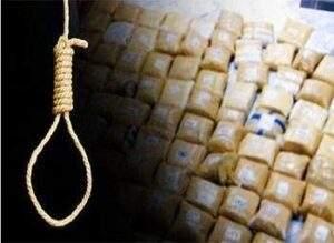 مجازاتهای جرائم مواد مخدر - وکیل مواد مخدر
