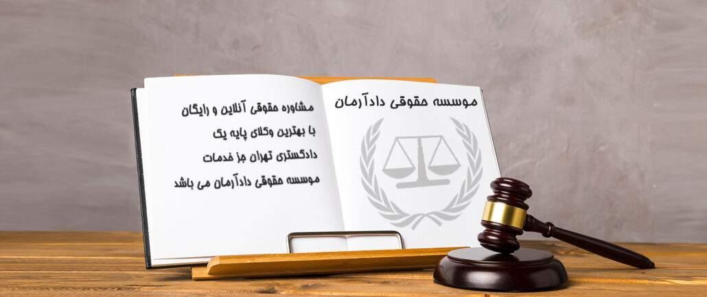 موسسه حقوقی دادآرمان