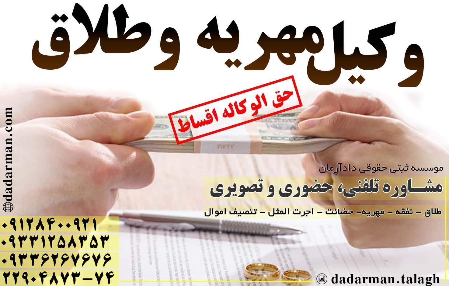 شرایط استفاده از حق حبس مهریه