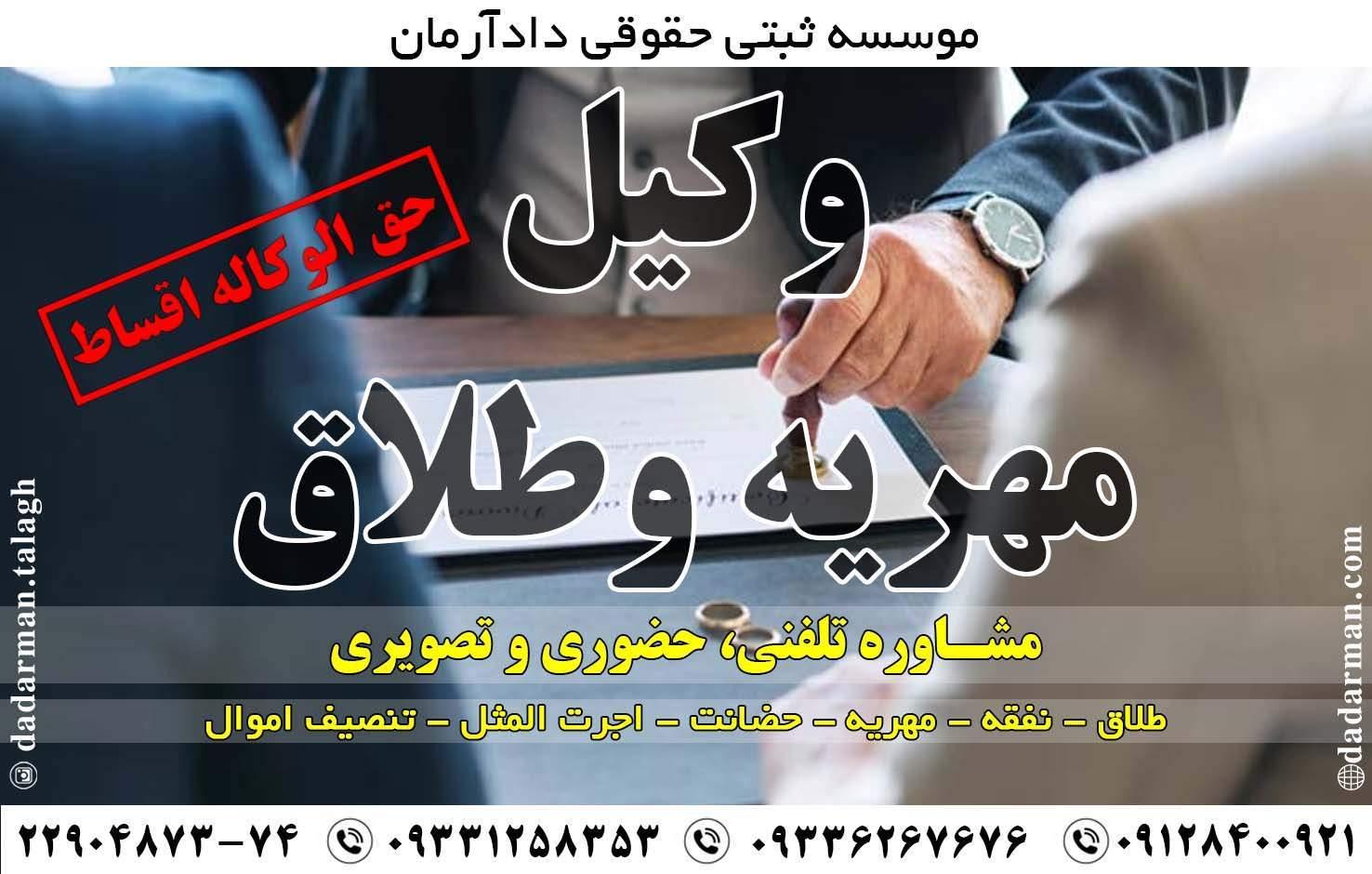 مطالبه مهریه از طریق اداره ثبت