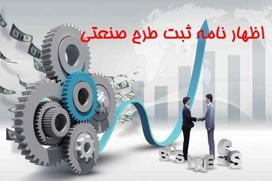 اظهارنامه ثبت طرح صنعتی و ویژگی های آن