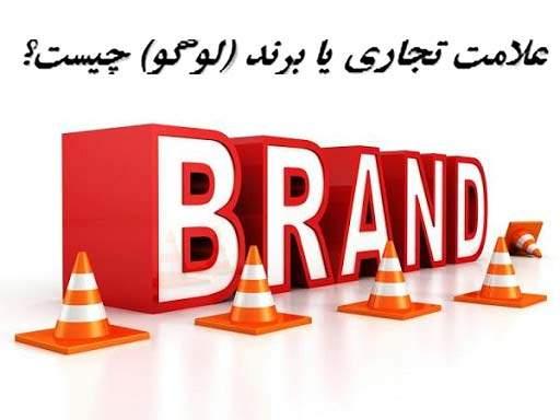 علامت تجاری یا برند (لوگو) چیست؟