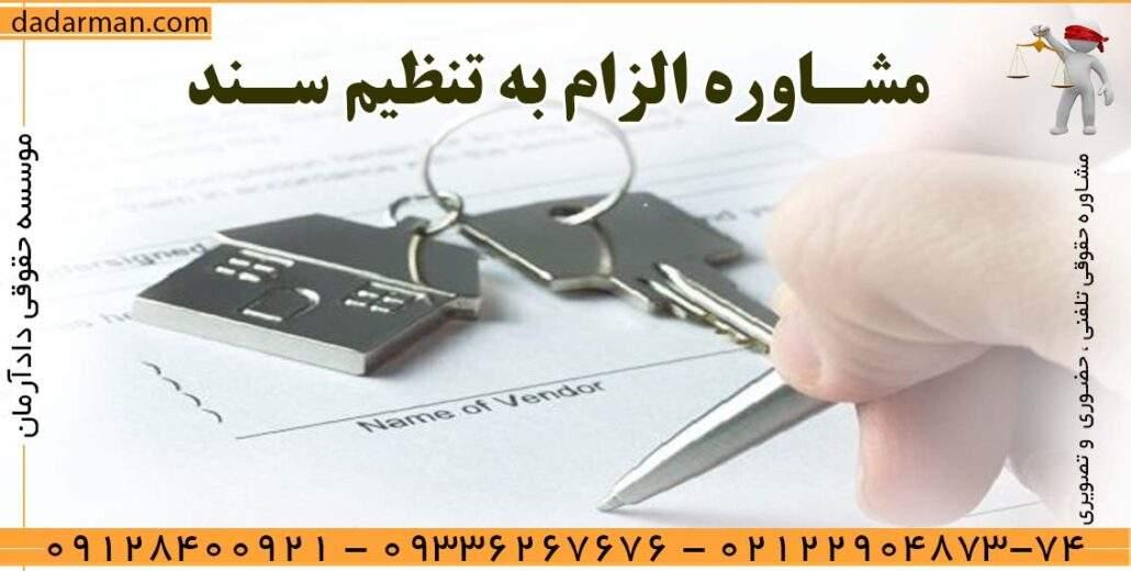 الزام به تنظیم سند برای املاک مربوطه