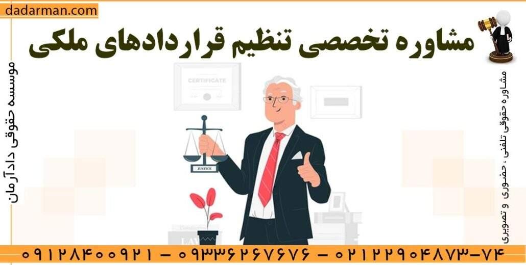 مشاوره ی وکیل ملکی در تنظیم قراردادهای ملکی