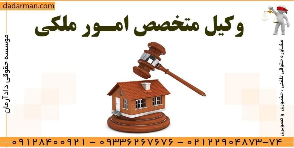 وکیل متخصص امور ملکی