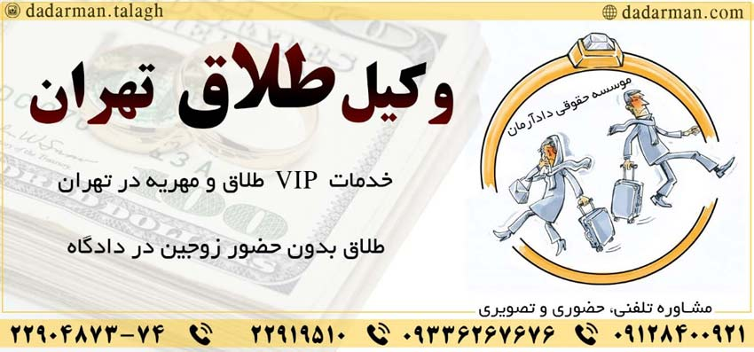 هزینه ی وکیل طلاق در تهران چقدر است